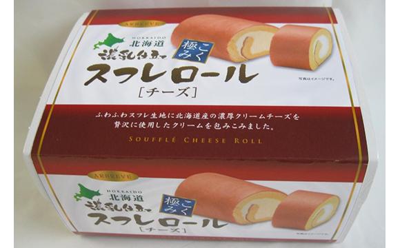 北海道濃乳仕立て こく極みスフレロール チーズ