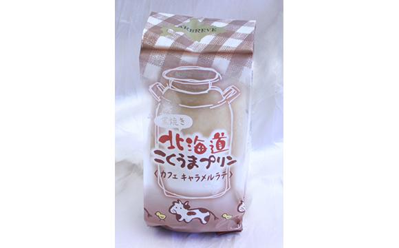 北海道こくうまプリン カフェキャラメルラテ